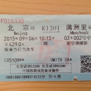 View enlargement of A Chinese train ticket showing 'Beijing', 'Manzhouli', some numbers and a lot of Chinese characters,