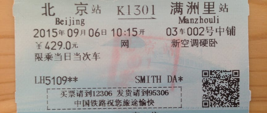 A Chinese train ticket showing 'Beijing', 'Manzhouli', some numbers and a lot of Chinese characters,