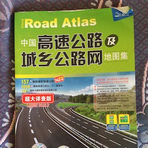 The China Road Atlas, later.