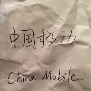 View enlargement of The Chinese translation of 'China Mobile'.