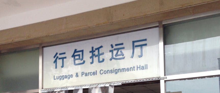 A man walks into the Luggage & Parcel Consignment Hall.