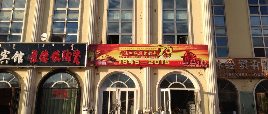 A large red and gold banner promotes the 2015 commemoration of the victory against Japan.