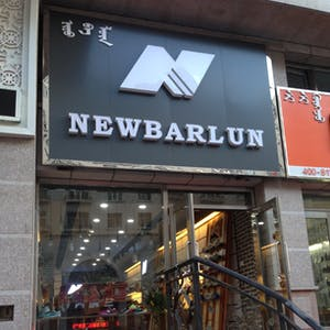 View enlargement of A NewBarlun shop sells New Balance shoes.