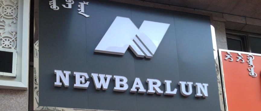 A NewBarlun shop sells New Balance shoes.