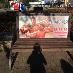 View enlargement of Father and son dry off in an illustrated poster, in Chita.