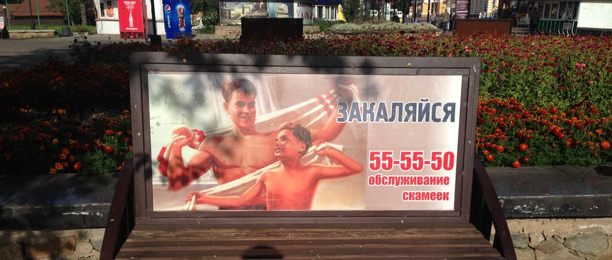Father and son dry off in an illustrated poster, in Chita.
