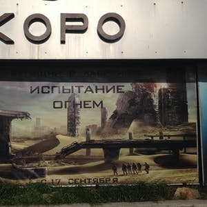 View enlargement of An American movie poster is overlaid with strange cyrillic text.