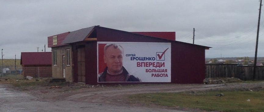 A large election billboard shows Sergei Yeroshchenko on a red background.