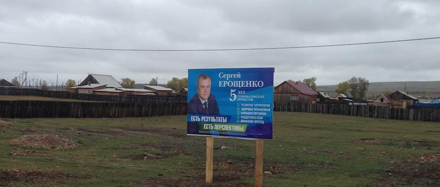 While a much smaller hoarding shows Sergei Yeroshchenko on a blue background.