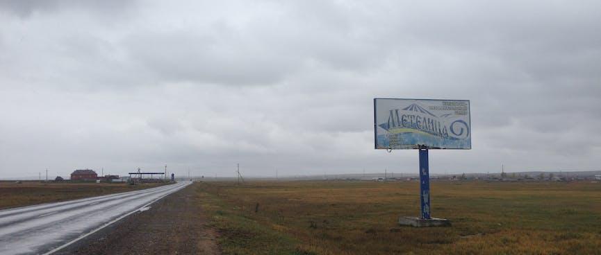 Windy swirls adorn an ageing billboard for метелица (blizzard).