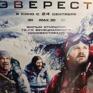 View enlargement of Cyrillic lettering and familiar faces on a movie poster.