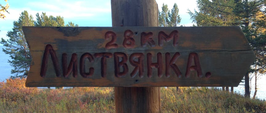 Numbers and Cyrillic on a wooden sign.