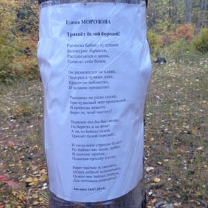 View enlargement of Poetic poster.