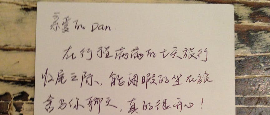 A postcard from Sumi is written in Chinese.