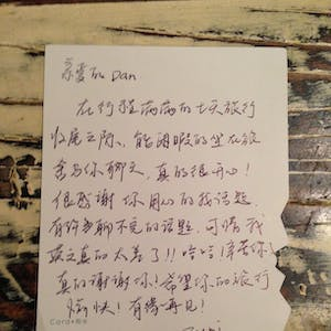 View enlargement of A postcard from Sumi is written in Chinese.