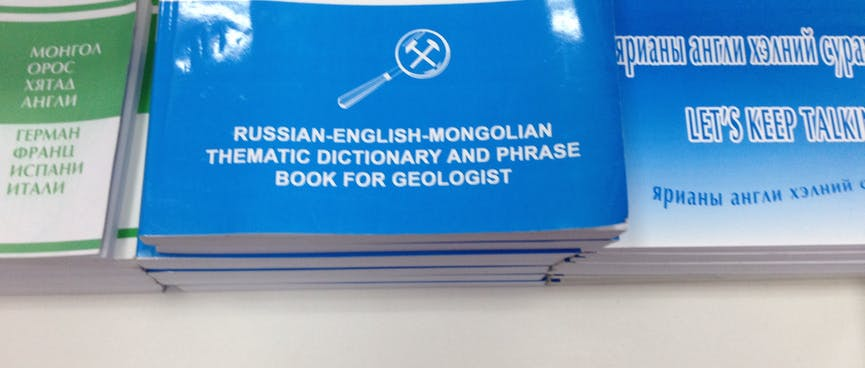 Russian-English-Mongolian Thematic Dictionary and Phrase Book for Geologist.