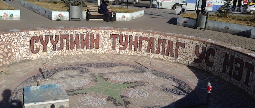 A tiled pond features the Cyrillic text 'СУУЛИЙН ТУНГАЛАГ УС МЗТ'.