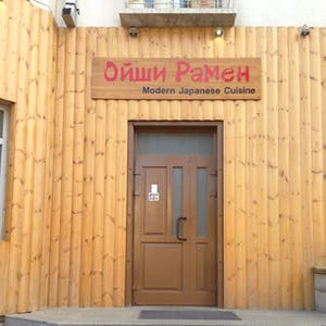 Wood panelled entrance to Oishii Ramen.